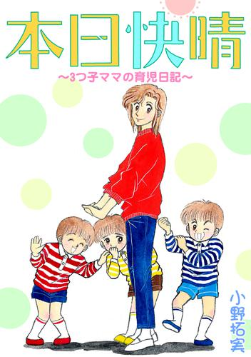 本日快晴~3つ子ママの育児日記~【合冊版】 漫画