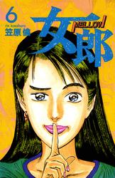 女郎 6巻 漫画