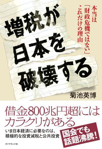 増税が日本を破壊する 漫画