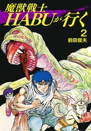 HABUが行く(2) 漫画