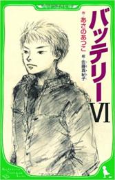 【児童書】バッテリーシリーズ(全6冊)