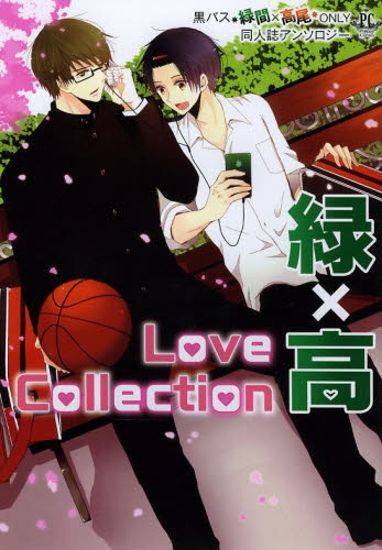 Love Collection 緑×高 漫画