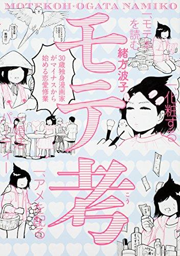 モテ考 -30歳独身漫画家がマイナスから始める恋愛修業- 漫画