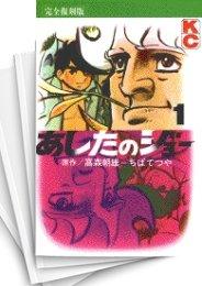 【中古】完全復刻版 あしたのジョー (1-20巻) 漫画