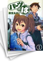 【中古】パーツのぱ (1-10巻) 漫画