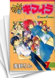 【中古】PON!とキマイラ (1-7巻) 漫画