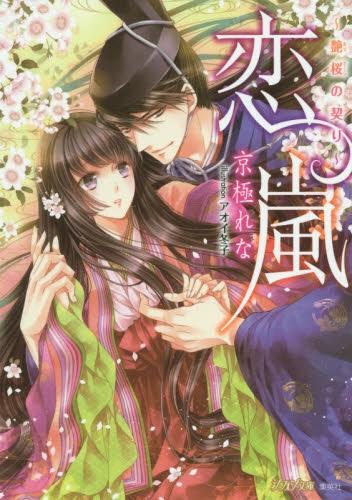 【ライトノベル】恋嵐 〜艶桜の契り〜(全 漫画