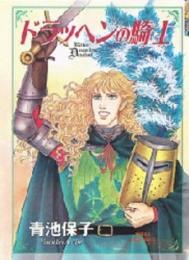 ドラッヘンの騎士 (1巻 全巻)
