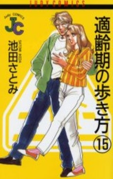 適齢期の歩き方 (1-15巻 全巻) 漫画