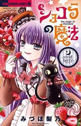 ショコラの魔法 (1-21巻 最新刊)