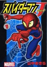 スパイダーマンJ (1-2巻 全巻) 漫画