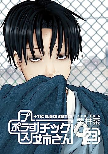 (+)チック姉さん (1-11巻 最新刊) 漫画
