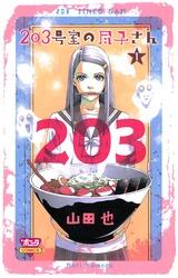 203号室の尽子さん 3 冊セット全巻