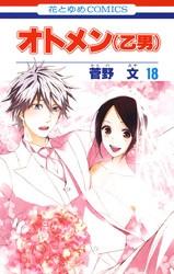 オトメン(乙男) 18 冊セット全巻 漫画