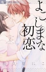よこしまな初恋 2 冊セット全巻