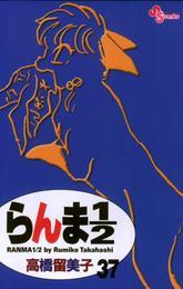 らんま1/2〔新装版〕(37) 漫画