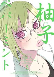 柚子ペパーミント  5巻 漫画