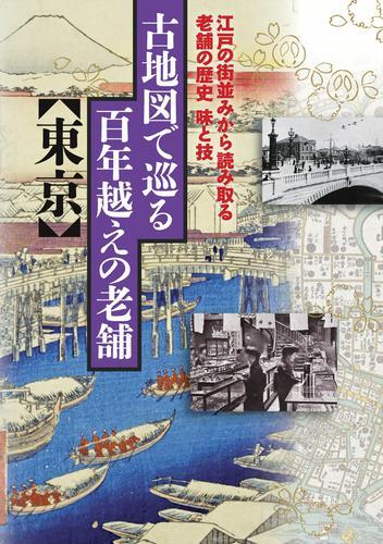 古地図で巡る百年越えの老舗 東京 漫画