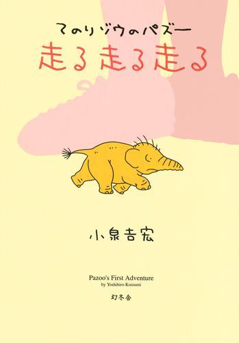 てのりゾウのパズー 走る走る走る 漫画