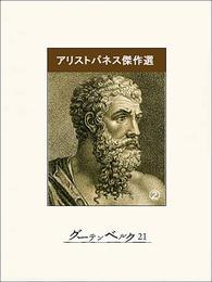 アリストパネス傑作選(2) 漫画