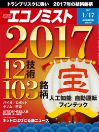 週刊エコノミスト (シュウカンエコノミスト) 2017年01月17日号 漫画