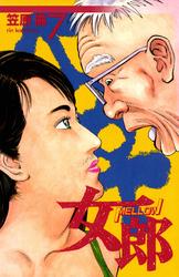 女郎 7巻 漫画
