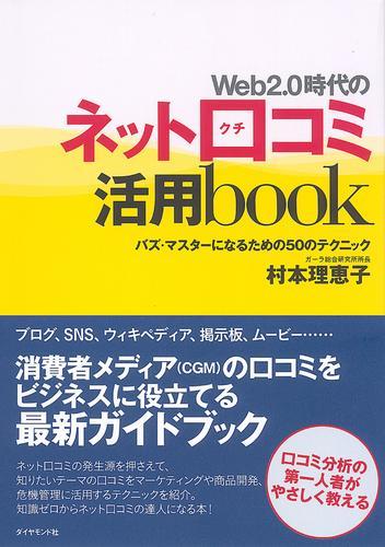 Web2.0時代のネット口コミ活用book 漫画