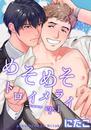 めそめそトロイメライ 【短編】 ep.1 漫画