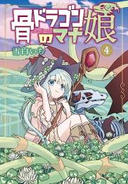 骨ドラゴンのマナ娘 (1巻 最新刊)