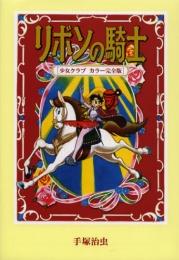 リボンの騎士 少女クラブ [カラー完全版] (1巻 全巻)