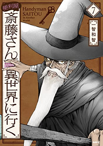 便利屋斎藤さん、異世界に行く(1巻 最新刊)