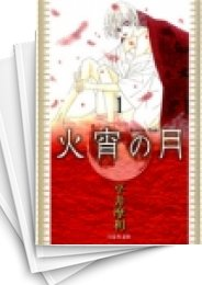 【中古】火宵の月 [文庫版] (1-8巻) 漫画