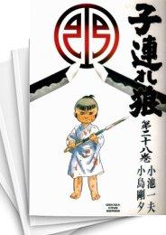 【中古】子連れ狼 (1-28巻) 漫画