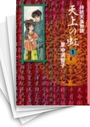 【中古】天上の虹 -持統天皇物語- [文庫版] (1-11巻 全巻)