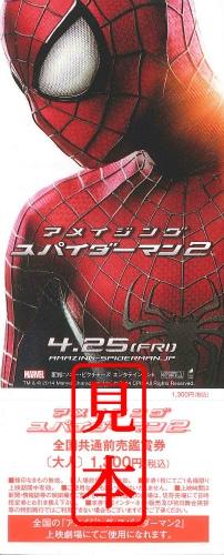 【映画前売券】アメイジング・スパイダーマン2 / 一般(大人) 漫画