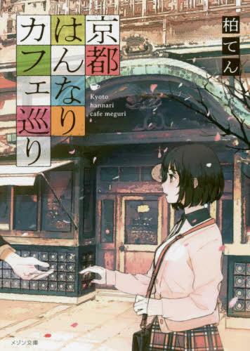 【ライトノベル】京都はんなりカフェ巡り (全1冊)