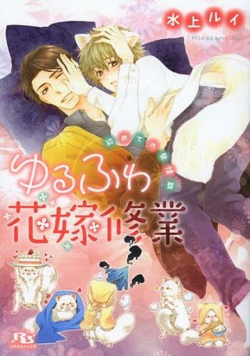 【ライトノベル】ゆるふわ花嫁修業 初めての発情期 漫画