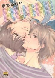 RUSH! (1巻 最新刊)