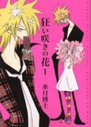 狂い咲きの花 (1-5巻 全巻)