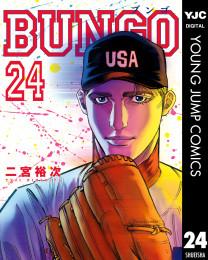 BUNGO―ブンゴ― 10 冊セット最新刊まで 漫画