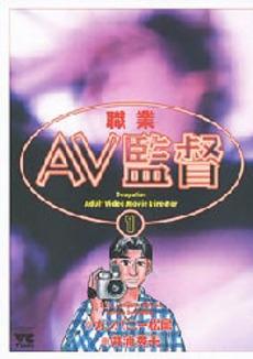 職業・AV監督 漫画