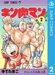 キン肉マン 2 漫画