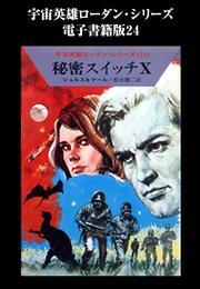 宇宙英雄ローダン・シリーズ 電子書籍版24 金星のジャングル 漫画