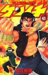 史上最強の弟子 ケンイチ(41) 漫画