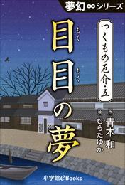 夢幻∞シリーズ つくもの厄介5 目目の夢 漫画