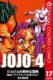 ジョジョの奇妙な冒険 第4部 カラー版 17 漫画