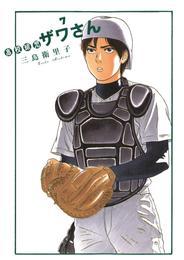 高校球児 ザワさん(7) 漫画
