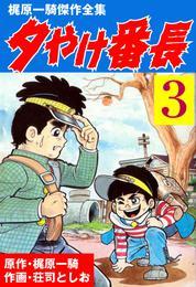 夕やけ番長3 漫画