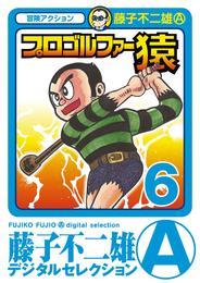 プロゴルファー猿(6) 漫画