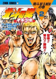 北斗の拳 イチゴ味 2巻 漫画